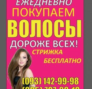 Скупка волос Павлоград.Куплю волосы в Павлограде