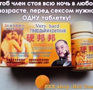 Здоровье, красота Возбуждающие мужские таблетки «Железный Стояк» в любом возрасте