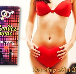 Возбудитель RendezVous афродизиак для женщин в виде капель+мужской или женский возбудитель