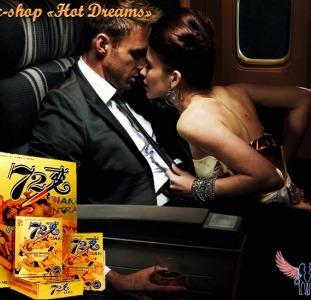 Bian 72 для увеличения сексуальной энергии, всегда в форме!