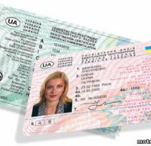 Помощь с автошколой сдача на водительские права киев украина
