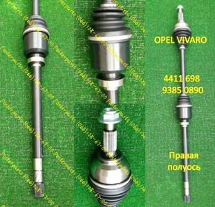 Эксклюзивная полуось на Опель Виваро 93850890 новая.