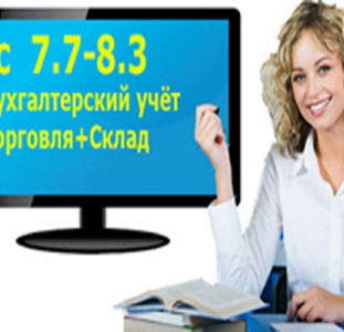 Курсы бухгалтеров в Николаеве.1С бухгалтерия 7.7-8.3