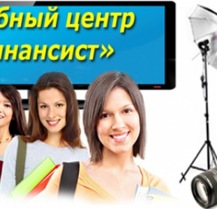 """Курсы УЦ """"Финансист"""" 1С бухгалтерия 7.7-8.3, 3D max, фотошоп, ВЭБ-дизайн... в Николаеве"""