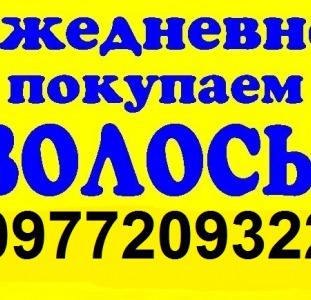 Куплю волосы Харьков. Самая Высокая Цена Волос. Без Вычеса. Стрижка Бесплатно.