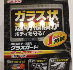 """Легковые Защитный полироль """"жидкое стекло"""" для темных авто Willson Body Glass Guard"""