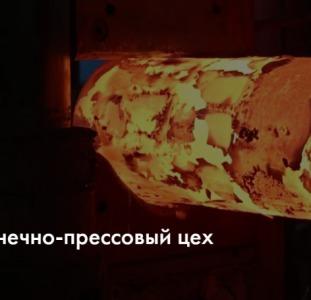 Ковка. Кузнечно-прессовый цех.