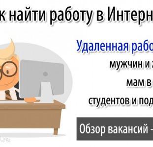 Работа онлайн для всех желающих
