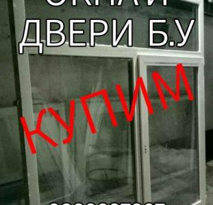 Стройматериалы Куплю металлопластиковые окна б.у. Одесса.