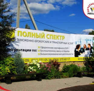 Широкоформатная печать билбордов (бигбордов), ситилайтов, плакатов