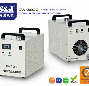 Прочие Промышленный чиллер серии CW-3000 типа теплоотдачи