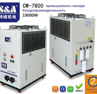 Прочие CW-7800 Холодопроизводительность промышленного чиллера 19000W