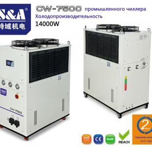 Прочие CW-7500 Холодопроизводительность промышленного чиллера 14000W