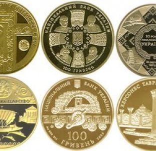 Куплю дорого монеты золотые серебренные Киев куплю монеты медные, боны, монеты СССР России.