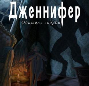 "Книга: ""Дженнифер. Обитель скорби"". Автор: Виктор Хорунжий."
