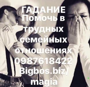 Прочие Магическая помощь Елены Ивановны