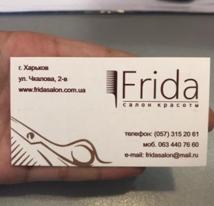 Другое Салон красоты Frida