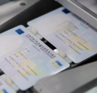 ID-паспорт, ID-карта, внутренний паспорт Украины