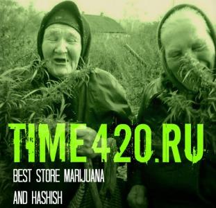 Сайт TIME420.RU   Купить гашиш бошки марихуану Владикавказ