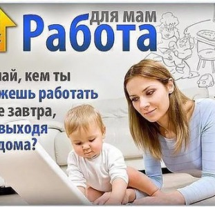 Оператор-кадровик на дому (работа для женщин)