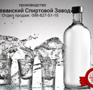 НЕ ПРОПУСТИ!  - Спирт пищевой 96,6%, Водка 40%.
