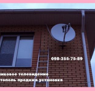В Мелитополе установка антенн спутникового тв телевидения