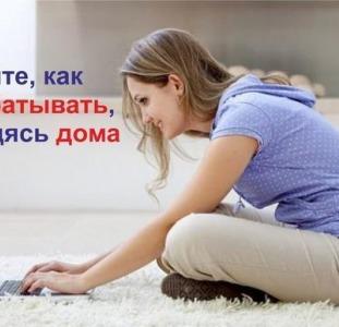 Работа в интернет (Работа в интернет (совмещение) подработка)
