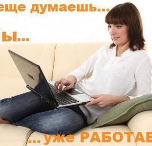 Удаленная работа в интернете, обучение!