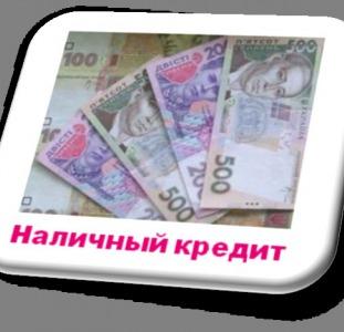 Услуги для бизнеса Выдам кредит за 24 часа до 25 миллионов гривен.