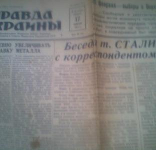 Газета Советская (Радянська) Украина - выпущена 1948 год