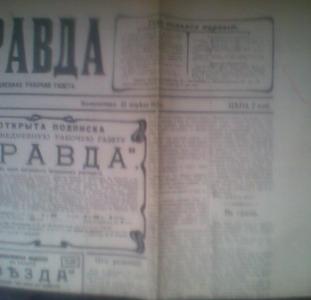 Газета Правда - копия первого номера газеты 22 апреля (5 мая) 1912 год.