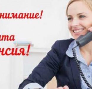 Работа на дому (исключительно для женщин)