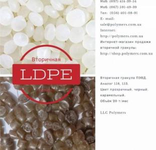 Производство гранул полиэтилена вторичного в Украине