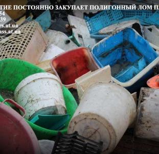 Закупаем отходы с полигона навалом ПС, ПП, ПНД, ПВД, стрейч и др.