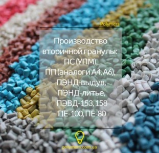 Вторинна гранулу для виробництва поліетиленових труб у Львові