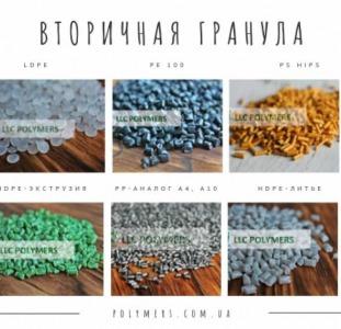 Химия Вторичная гранула полипропилена ПП серый,черный. ПЭНД  ППР, ПС-HIPS