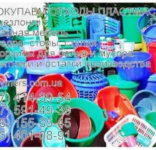 Химия Покупаем: лом ПС, паллеты, ведерки, мебель, ведра, тазы, флакон