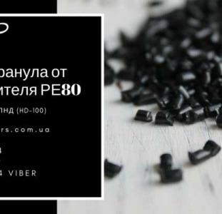 Трубная экструзия, HDPE-выдувной, ПНД (HD-100), ПЭНД, HDPE.