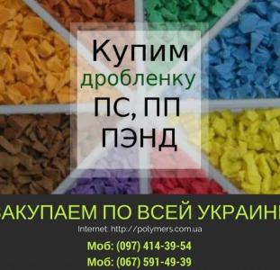 Приобретем дробленный полистирол-HIPS, отходы полистирола