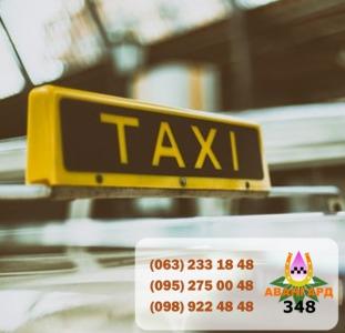 Услуги такси в Одессе. Такси Авангард