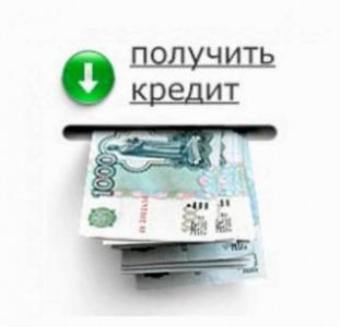 Кредити по всій Україні. Терміновий кредит.