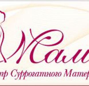Примите участие в программе Суррогатного Материнства