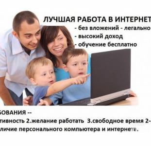Работа в декрете на дому