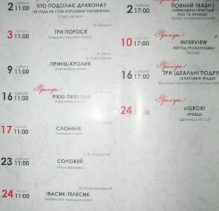 Молодіжний Театр м. Дніпро запрошує у червні на вистави світової драматургії.