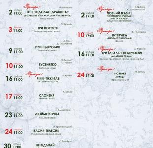 16 та 17  червня  запрошуєь малят та дорослих на вистави  Театру Молоді