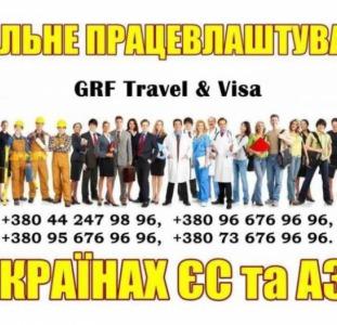 Легальне працевлаштування в країнах Європи і Азії.