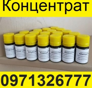 Концентраты для коньяка и ароматизаторы Словения. Цена 35 грн флакон. Большой выбор!
