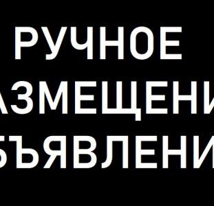 Ручное РАЗМЕЩЕНИЕ объявлений. Недорогая РЕКЛАМА в ИНТЕРНЕТЕ. Объявления Украина. Спам Рассылка.