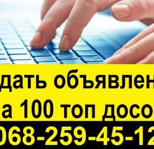Услуги размещения объявлений, подать объявление на 100 топ досок Украины.