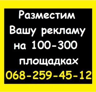 Массовая рассылка объявлений на топ доски Украины